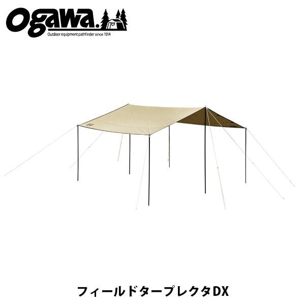 送料無料 ogawa 小川キャンパル レクタ型タープ フィールドタープレクタDX サンドベージュ×ダークブラウン キャンプ アウトドア OGA3334