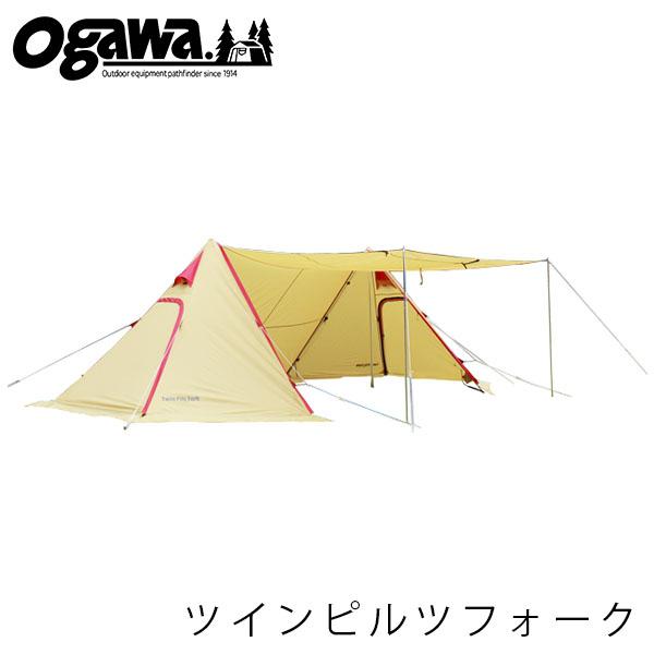 送料無料 ogawa 小川キャンパル ツインピルツ フォーク テント シェルター 3342 サンド×レッド OGA3342