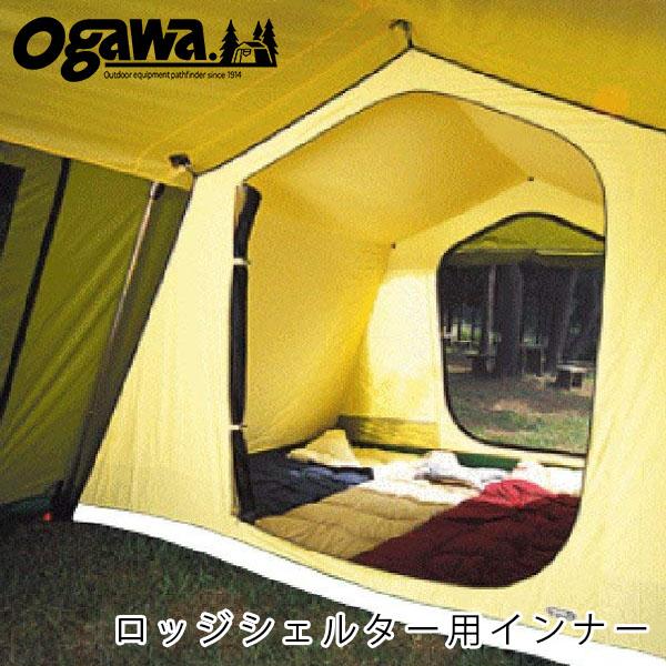 送料無料 ogawa 小川キャンパル ロッジシェルター用インナー テント シェルター オプション アクセサリー 3500 OGA3500
