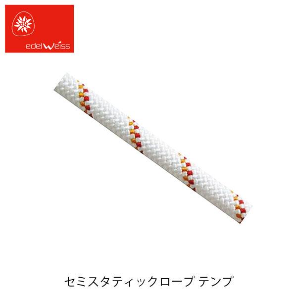 EDELWEISS エーデルワイス セミスタティックロープ テンプ11 ホワイト 11mm 200m EW0089200
