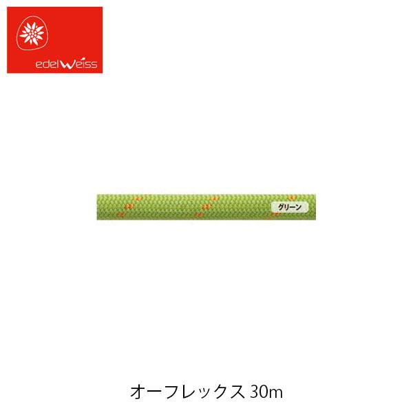 EDELWEISS エーデルワイス ダイナミックロープ オーフレックス 9.8mm 30m EW017030