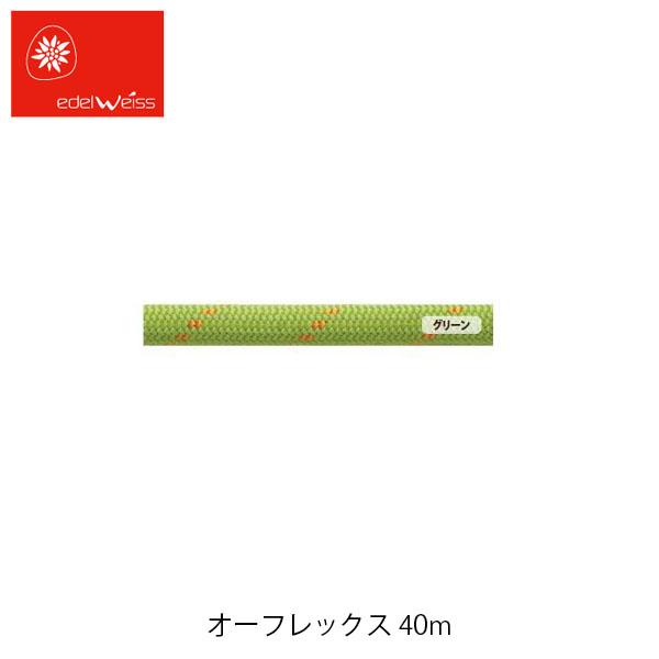 EDELWEISS エーデルワイス ダイナミックロープ オーフレックス 9.8mm 40m EW017040