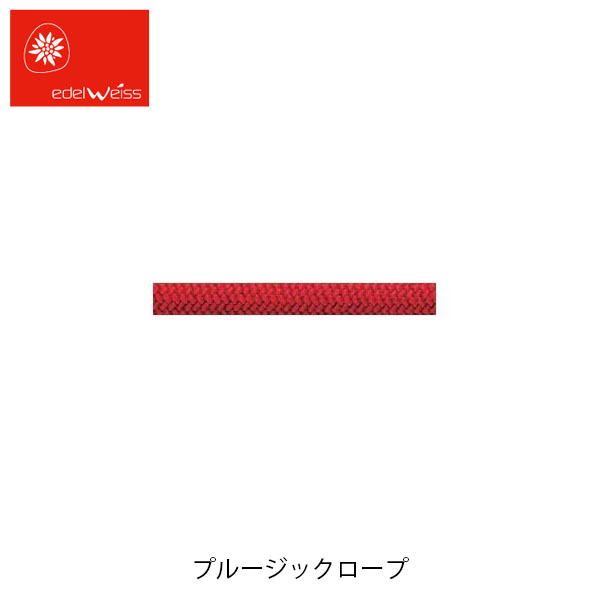 EDELWEISS エーデルワイス スペシャルパワーロープ プルージックロープ 7mm 60m EW0265