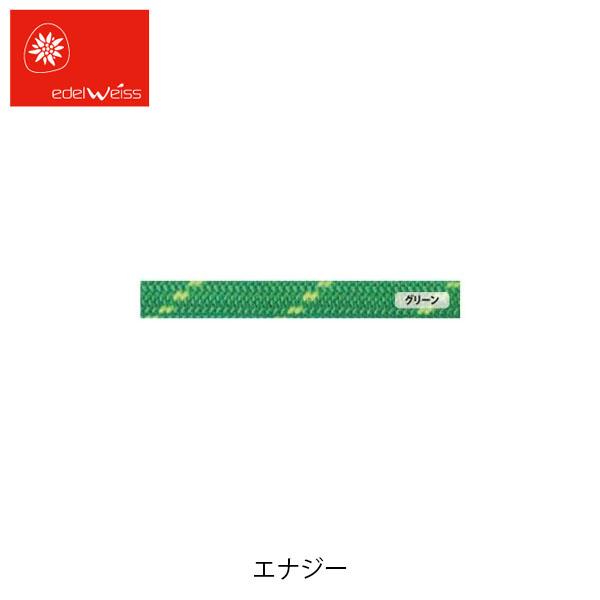 EDELWEISS エーデルワイス ダイナミックロープ エナジー 9.5mm 50m EW029050