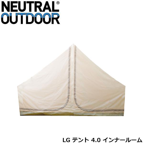 送料無料 ニュートラルアウトドア NEUTRAL OUTDOOR LGテント4.0 インナールーム 1~2人用 寝室 蚊帳 メッシュ 通気性 インナーテント キャンプ アウトドア用品 キャンプ用品 テントアクセサリー NT-TE11 NTTE1144391