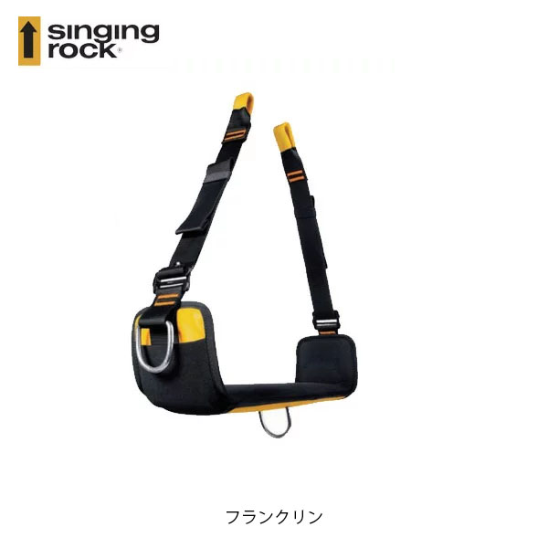 SINGING ROCK シンギングロック ワークポジショニングシート フランクリン SR0765