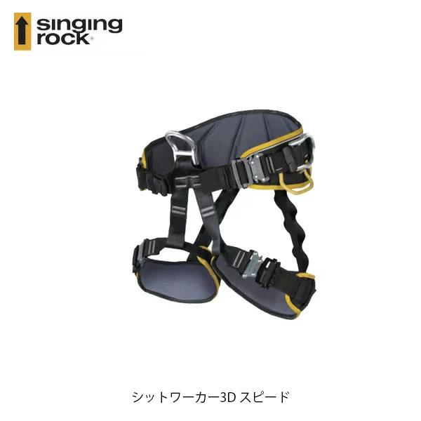 SINGING ROCK シンギングロック シットワーカー3D スピードバックル SR0933