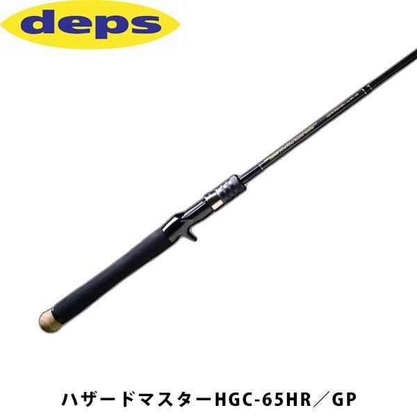 送料無料 デプス deps ロッド サイドワインダー グレートパフォーマ― ハザードマスターHGC-65HR/GP DPS4544565173060