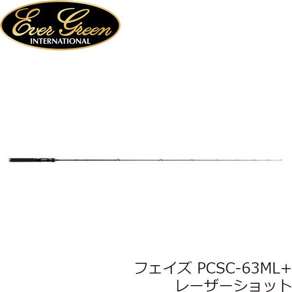 送料無料 エバーグリーン ロッド バスロッド フェイズ PCSC-63ML+ レーザーショット キャスティングモデル フィッシング メーカー1年保証 EVERGREEN EVG4533625109507