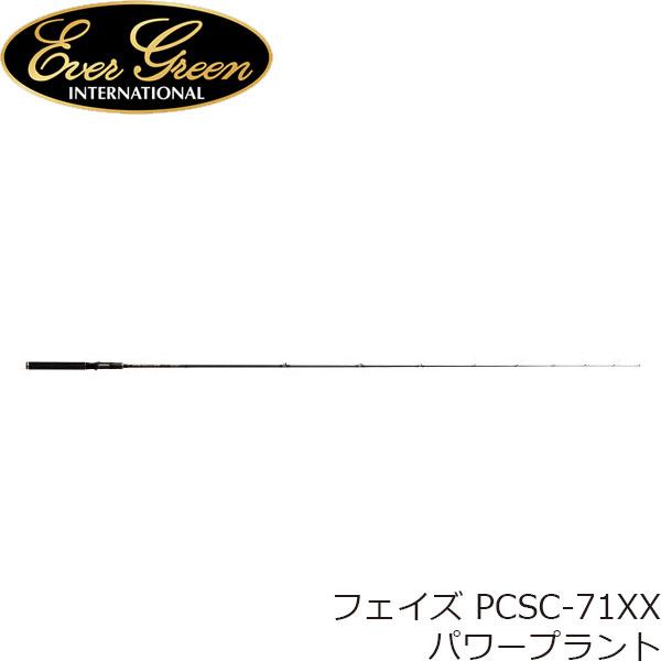 送料無料 エバーグリーン ロッド バスロッド フェイズ PCSC-71XX パワープラント キャスティングモデル フィッシング メーカー1年保証 EVERGREEN EVG4533625109897