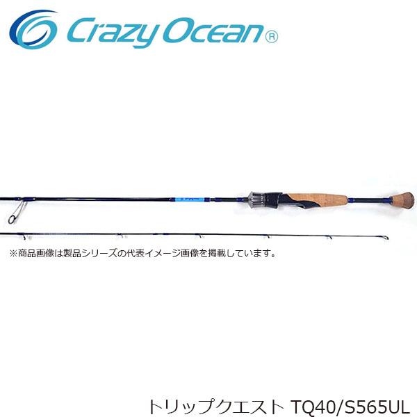 送料無料 クレイジーオーシャン トリップクエスト TQ40/S565UL Crazy Ocean TQ40S565UL