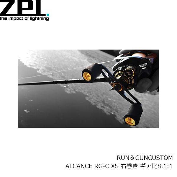 送料無料 ZPI リール ショートアプローチ専用リール ALCANCE RG-C RUN&GUNCUSTOM ランガンカスタム ALCANCE RG-C XS 右 右巻き ギア比8.1:1 ZPI4580168537380