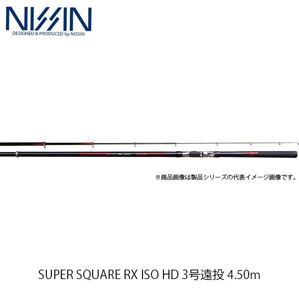 宇崎日新 NISSIN ロッド 竿 磯 SUPER SQUARE RX ISO HD 3号遠投 4.50m 4505 3526045 スーパースクエア アールエックス イソ エイチディー UZK3526045