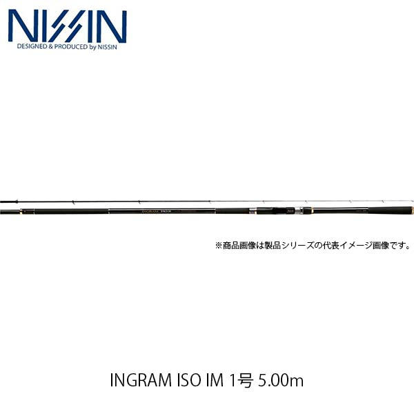 宇崎日新 NISSIN ロッド 竿 磯 INGRAM ISO IM 1号 5.00m 5005 4428050 イングラム イソ アイエム UZK4428050
