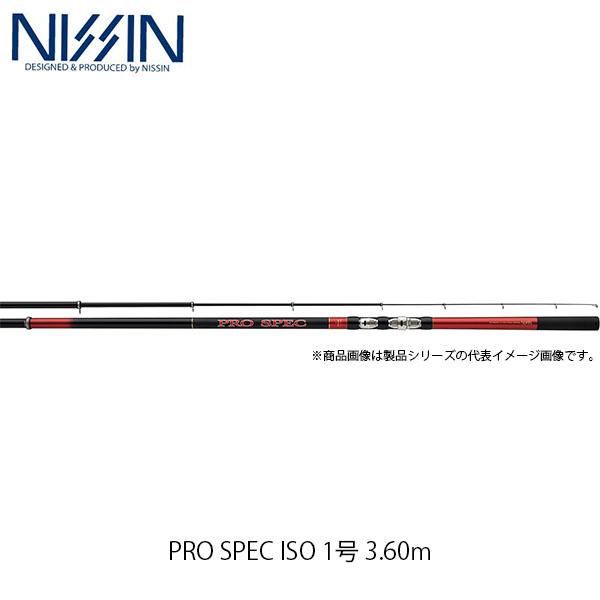 宇崎日新 NISSIN ロッド 竿 磯 PRO SPEC ISO 1号 3.60m 3604 4469036 プロスペック イソ UZK4469036