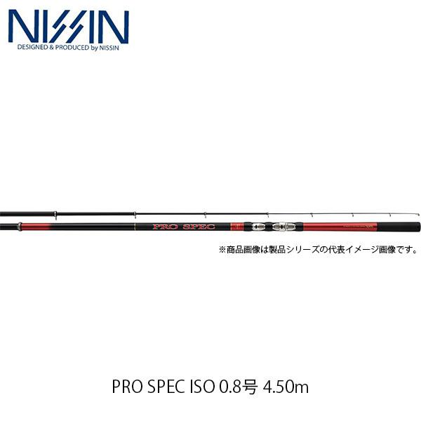 宇崎日新 NISSIN ロッド 竿 磯 PRO SPEC ISO 0.8号 4.50m 4505 4664045 プロスペック イソ UZK4664045
