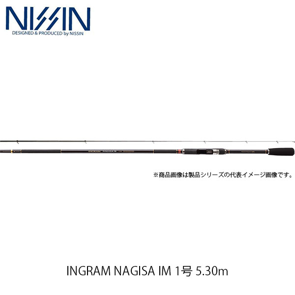 宇崎日新 NISSIN ロッド 竿 チヌ INGRAM NAGISA IM 1号 5.30m 5305 4677053 イングラム ナギサ アイエム UZK4677053
