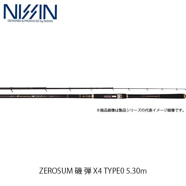 宇崎日新 NISSIN ロッド 竿 磯 ZEROSUM 磯 弾 X4 TYPE0 5.30m 5305 4744053 ゼロサム いそ だん エックスフォー UZK4744053