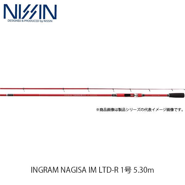 宇崎日新 NISSIN ロッド 竿 チヌ INGRAM NAGISA IM LTD-R 1号 5.30m 5305 4748053 イングラム ナギサ アイエム エルティーディー アール UZK4748053
