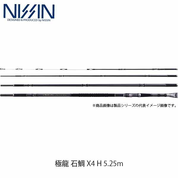 宇崎日新 NISSIN ロッド 竿 磯 極龍 石鯛 X4 H 5.25m 5254 4957052 きょくりゅう いしだい エックスフォー UZK4957052