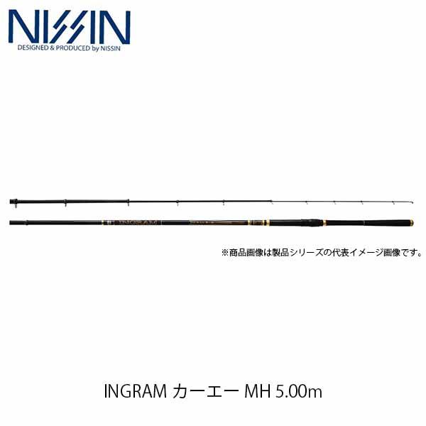 宇崎日新 NISSIN ロッド 竿 磯 INGRAM カーエー MH 5.00m 5005 4976050 イングラム カーエー UZK4976050