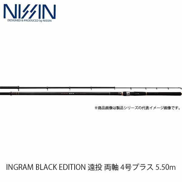 宇崎日新 NISSIN ロッド 竿 磯 INGRAM BLACK EDITION 遠投 両軸 4号プラス 5.50m 5505 4981055 イングラムブラックエディション えんとう りょうじく UZK4981055