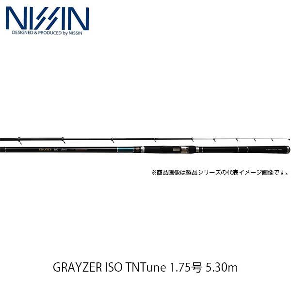 宇崎日新 NISSIN ロッド 竿 磯 GRAYZER ISO TNTune 1.75号 5.30m 5305 6004053 グレイザーいそ ティーエヌチューン UZK6004053