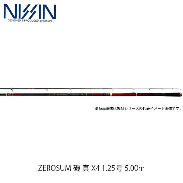 宇崎日新 NISSIN ロッド 竿 磯 ZEROSUM 磯 真 X4 1.25号 5.00m 5005 6006050 ゼロサム いそ しん エックスフォー UZK6006050