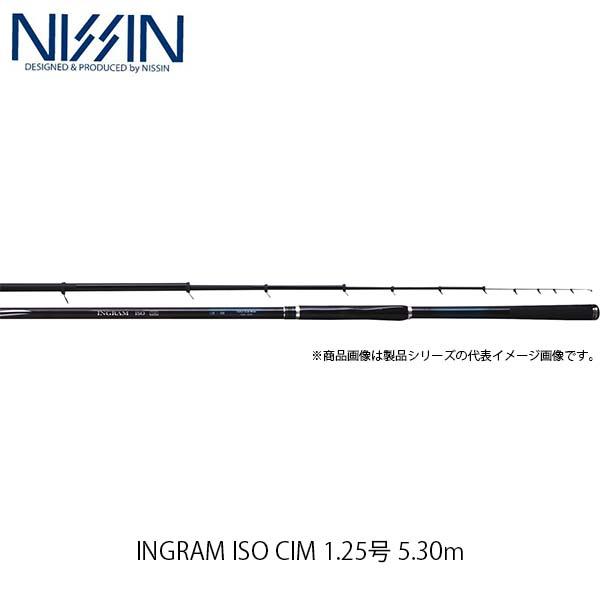 宇崎日新 NISSIN ロッド 竿 磯 INGRAM ISO CIM 1.25号 5.30m 5305 6030053 イングラム いそ シーアイエム UZK6030053