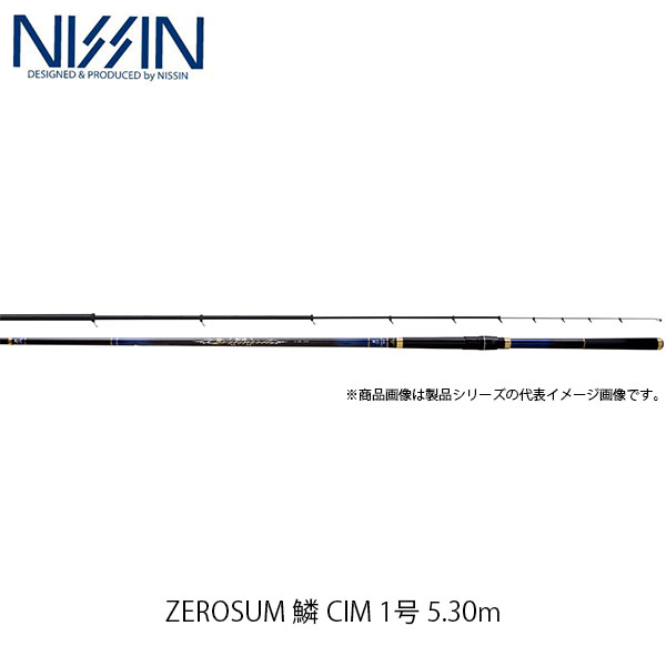 宇崎日新 NISSIN ロッド 竿 チヌ ZEROSUM 鱗 CIM 1号 5.30m 5305 6049053 ゼロサム りん シーアイエム UZK6049053