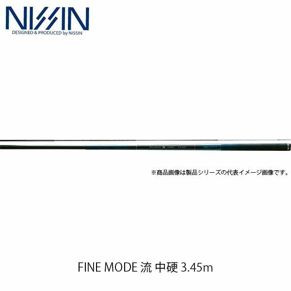 宇崎日新 NISSIN ロッド 竿 清流 FINE MODE 流 中硬 3.45m 3307 4161033 ファインモード ながれ UZK4161033