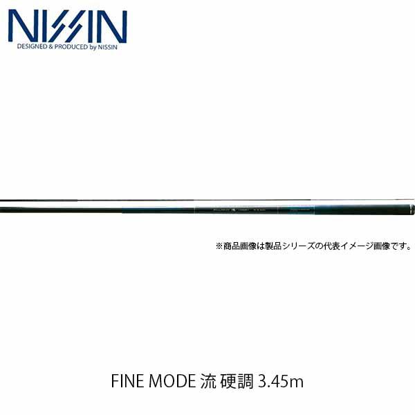 宇崎日新 NISSIN ロッド 竿 清流 FINE MODE 流 硬調 3.45m 3307 4162033 ファインモード ながれ UZK4162033