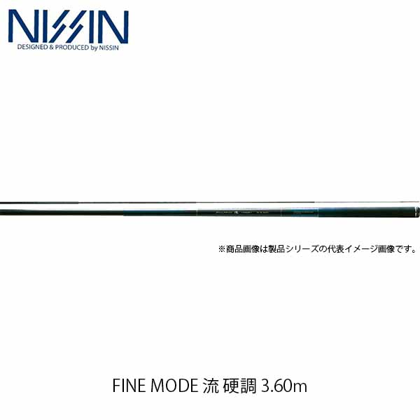 宇崎日新 NISSIN ロッド 竿 清流 FINE MODE 流 硬調 3.60m 3608 4162036 ファインモード ながれ UZK4162036