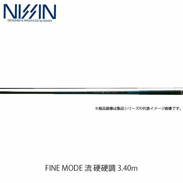宇崎日新 NISSIN ロッド 竿 清流 FINE MODE 流 硬硬調 3.40m 3307 4163033 ファインモード ながれ UZK4163033