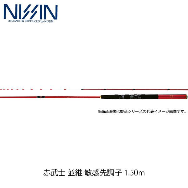 宇崎日新 NISSIN ロッド 竿 筏 赤武士 並継 敏感先調子 1.50m 1502 4203015 あかぶし なみつぎ UZK4203015