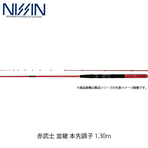 宇崎日新 NISSIN ロッド 竿 筏 赤武士 並継 本先調子 1.30m 1302 4204013 あかぶし なみつぎ UZK4204013