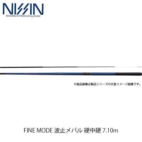 宇崎日新 NISSIN ロッド 竿 FINE MODE 波止メバル 硬中硬 7.10m 7108 4210071 ファインモード はとメバル UZK4210071