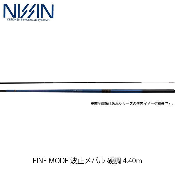 宇崎日新 NISSIN ロッド 竿 FINE MODE 波止メバル 硬調 4.40m 4505 4211045 ファインモード はとメバル UZK4211045