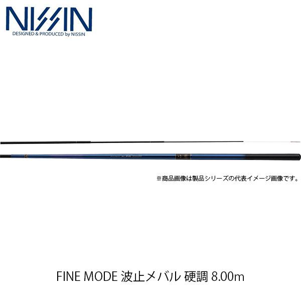 宇崎日新 NISSIN ロッド 竿 FINE MODE 波止メバル 硬調 8.00m 8009 4211080 ファインモード はとメバル UZK4211080