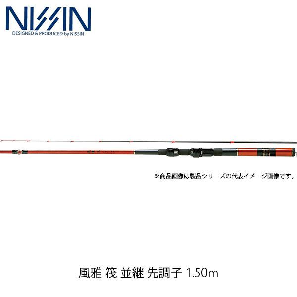 宇崎日新 NISSIN ロッド 竿 筏 風雅 筏 並継 先調子 1.50m 1502 4288015 ふうが いかだ なみつぎ UZK4288015
