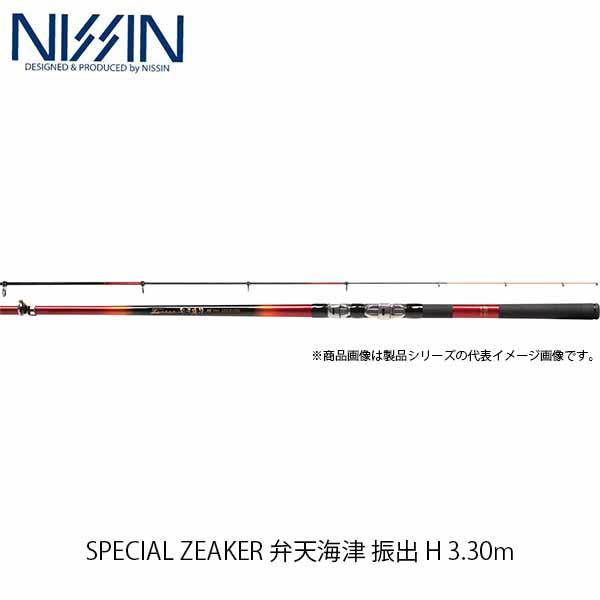 宇崎日新 NISSIN ロッド 竿 船 SPECIAL ZEAKER 弁天海津 振出 H 3.30m 3305 4423033 スペシャル ジーカー べんてんかいづ ふりだし UZK4423033
