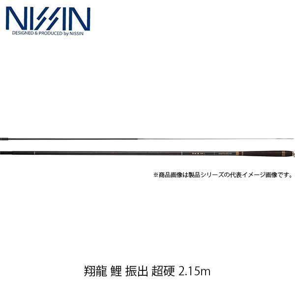 宇崎日新 NISSIN ロッド 鯉竿 翔龍 鯉 振出 超硬 2.15m 2103 4499021 しょうりゅう こい UZK4499021