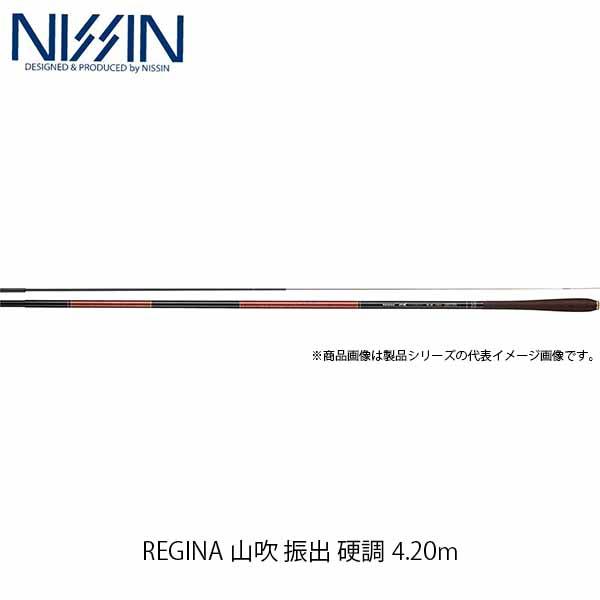 宇崎日新 NISSIN ロッド へら竿 REGINA 山吹 振出 硬調 4.20m 4205 4553042 レジーナ やまぶき UZK4553042