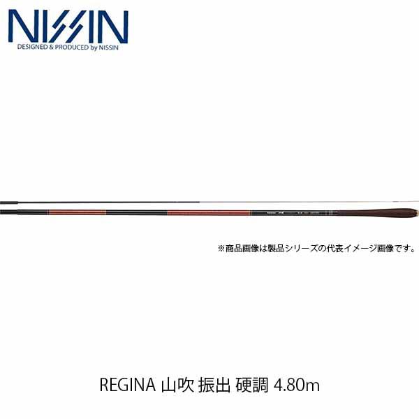 宇崎日新 NISSIN ロッド へら竿 REGINA 山吹 振出 硬調 4.80m 4805 4553048 レジーナ やまぶき UZK4553048