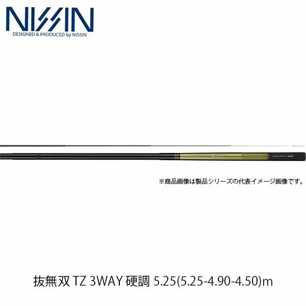 宇崎日新 NISSIN ロッド 竿 渓流 抜無双 TZ 3WAY 硬調 5.25(5.25-4.90-4.50)m 5312 4685053 ぬきむそう ティーゼット スリーウェイ UZK4685053