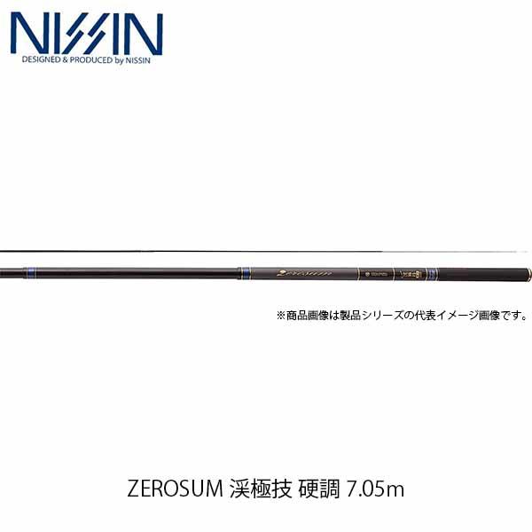宇崎日新 NISSIN ロッド 竿 渓流 ZEROSUM 渓極技 硬調 7.05m 7016 4841070 ゼロサム けいきょくぎ UZK4841070
