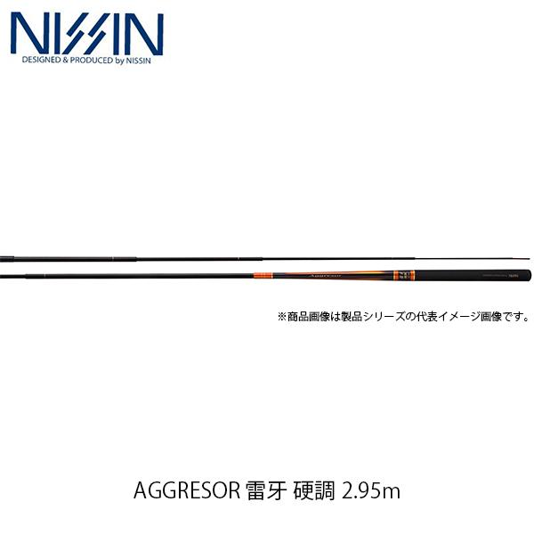 宇崎日新 NISSIN ロッド 竿 渓流 AGGRESOR 雷牙 硬調 2.95m 3008 4995030 アグレッサー らいが UZK4995030