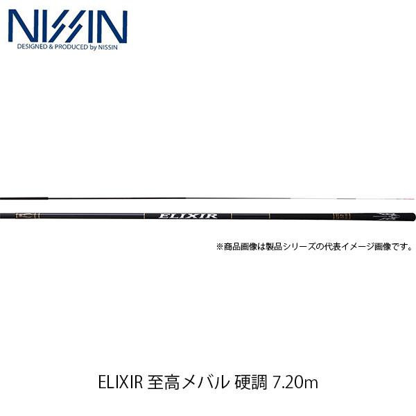 宇崎日新 NISSIN ロッド 竿 ELIXIR 至高メバル 硬調 7.20m 7208 6016072 エリクシア しこうメバル UZK6016072
