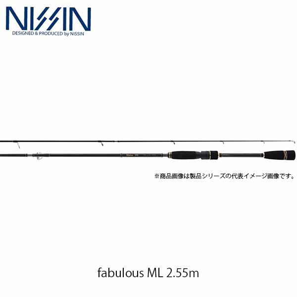 宇崎日新 NISSIN ロッド 竿 波止 fabulous ML 2.55m 8.5 6074025 ファビュラス UZK6074025