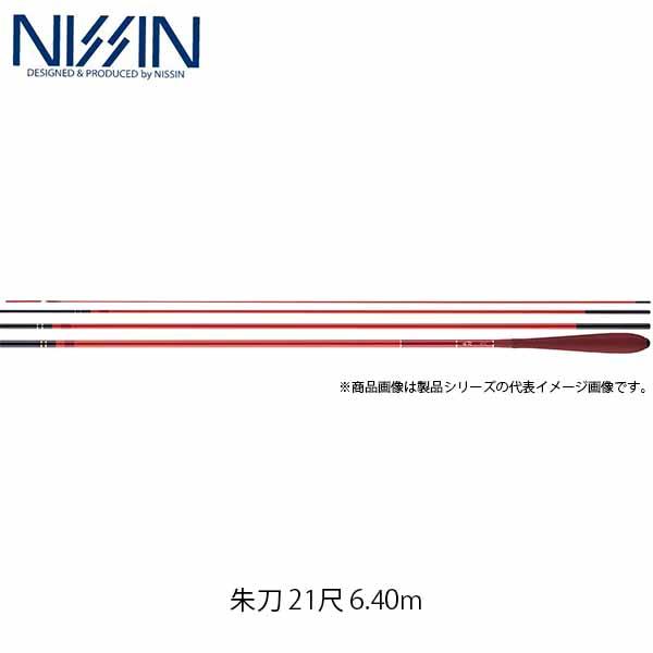 宇崎日新 NISSIN ロッド へら竿 朱刀 21尺 6.40m 6307 6075063 しゅとう UZK6075063